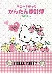 Hello Kitty 簡單家計簿  2019 年版