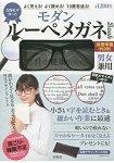流行款高倍率夾式放大鏡眼鏡特刊附夾式放大鏡眼鏡