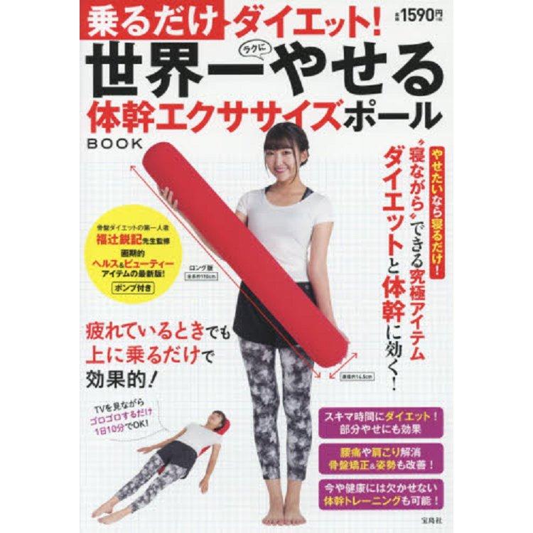 福記監製世界第一簡單瘦身的體幹鍛鍊支撐枕特刊附體幹鍛鍊支撐枕