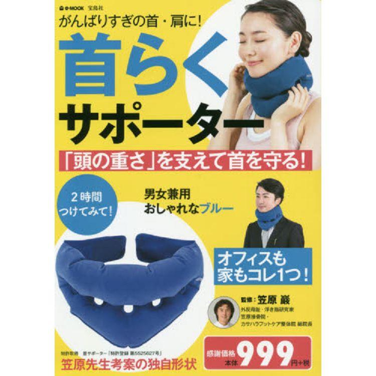 笠原巖醫師監製舒緩過勞肩頸支撐頸圈特刊附藍色支撐頸圈