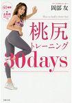 蜜桃翹臀30天訓練班