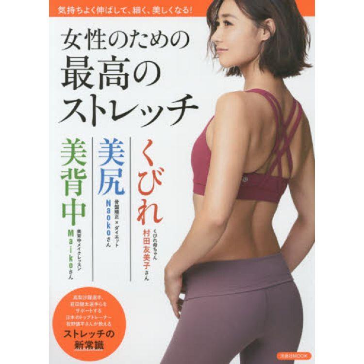 專為女性設計的最佳伸展操