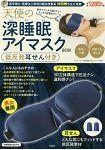 天使深層睡眠眼罩特刊附3D立體眼罩含耳塞