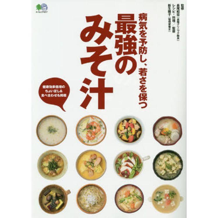 預防生病保持年輕的最強味噌湯