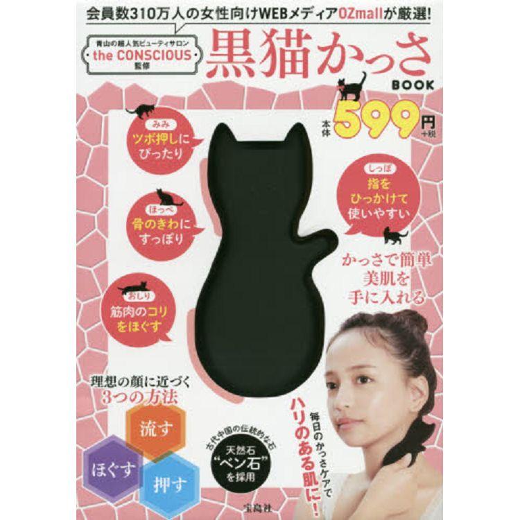 黑貓刮痧板特刊附黑貓造型刮痧板