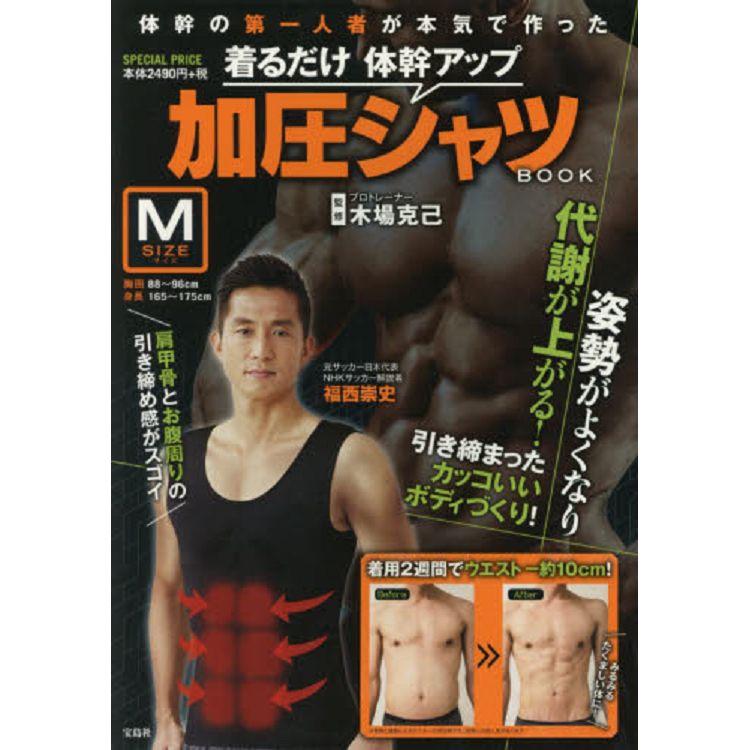 讓身體有曲線的加壓衣特刊 M size