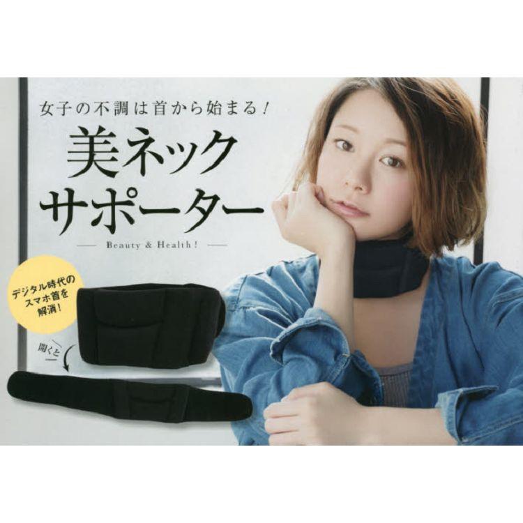 減緩女性不適的頸帶特刊附機能頸帶