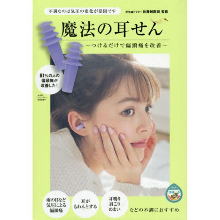 改善偏頭痛的魔法耳塞特刊附特製耳塞一組