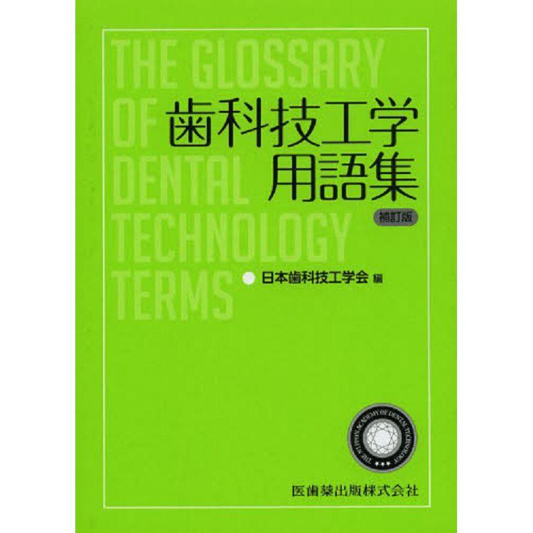 齒科技工學用語集