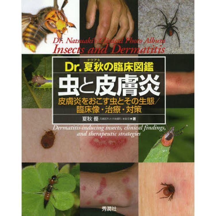 Dr.夏秋臨床圖鑑蟲與皮膚炎
