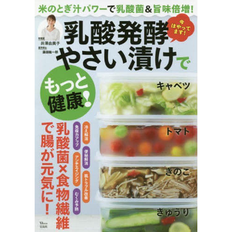 乳酸發酵青菜醃漬
