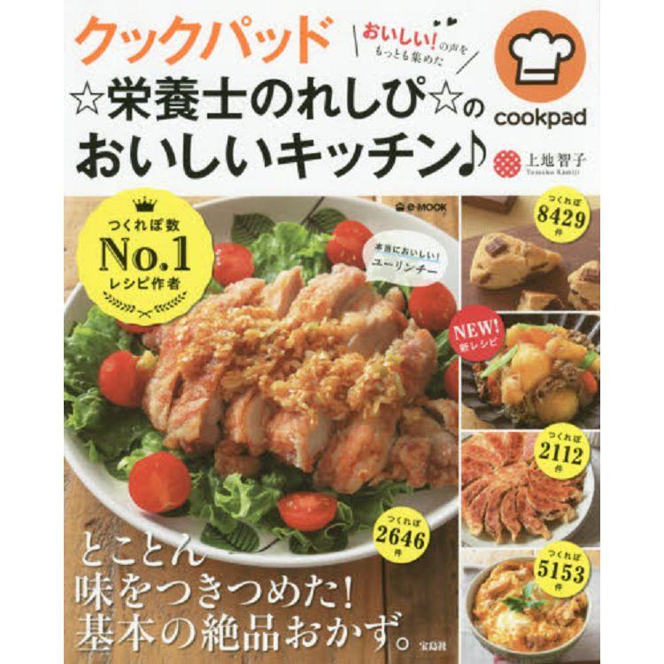 COOKPAD營養師食譜