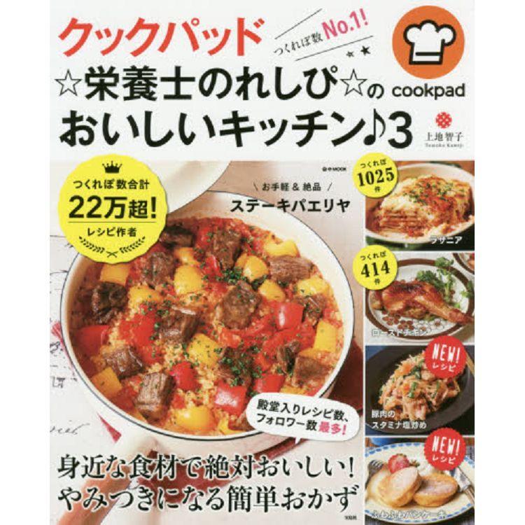 COOKPAD營養師食譜 Vol.3