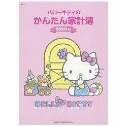 Hello Kitty 簡單家計簿  2020 年