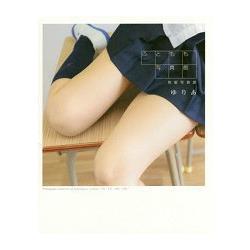大腿寫真館-制服寫真部