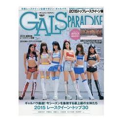 GALS PARADISE-2015年版 賽車女王決選篇附特大海報