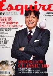 Esquire君子雜誌