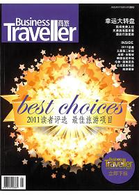 Business Traveller(簡體中文版)