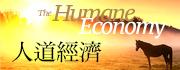 良知和創意也能製造經濟