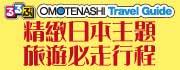 買日本旅遊書抽機票