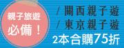 【關西+東京】合購75折!