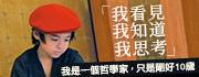 10歲哲學家,中島芭旺