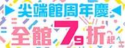 2017尖端周年慶79折起!