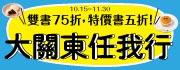 大關東任我行旅遊展,東京x廉倉x箱根x日光,參展書最低5折起~