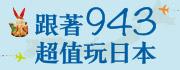 跟著943超值玩日本