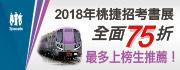 107年桃園捷運招考75折