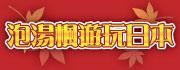 日本RURUBU系列旅遊書展