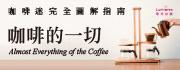 咖啡的一切:咖啡迷完全圖