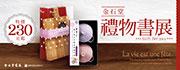 旗標出版社禮物書展,精選商品4折起~