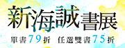 新海誠雙書75折