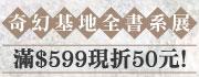 奇幻基地全書系,精選套書66折!