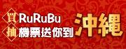 買Rurubu抽機票送你到沖繩