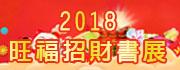 【2018旺福招財書展】