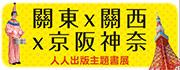 京阪神奈x關東x關西主題展,參展單書79折,任選二本75折!