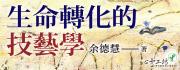 心靈工坊‧生命轉化的技藝學特展,單書79折、雙書75折!