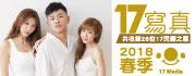 17直播平台百萬粉絲嚴選