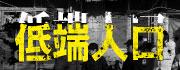 北京地下鼠族