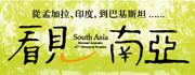 台灣人在南亞的發現之旅
