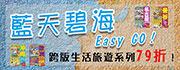 跨版生活旅遊系列79折,買就送【旅行收納袋】乙個,限量贈品,送完為止!