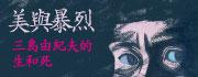 深刻描述日本文豪虛幻耽美的人生