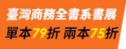 臺灣商務全書系2書75折