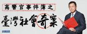 台灣社會奇案