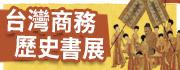 台灣商務‧歷史書展