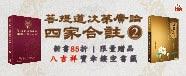 《菩提道次第廣論》最權威的註解《四家合註》,首刷限量贈【寶傘金屬書籤】送完為止!