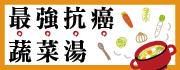 最強抗癌蔬菜湯