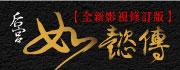 全新影視修訂版《后宮·如懿傳》附【番外篇別冊+典藏書盒】優惠價7折!帶你回味青櫻、弘曆尚在潛邸時,沒有算計只有甜蜜的青澀歲月。周迅、霍建華、張鈞甯領銜主演影劇在台灣播出!